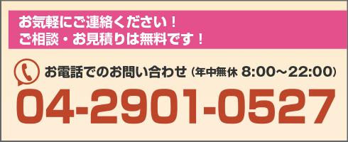 電話番号:04-2901-0527